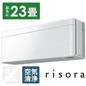 ダイキン DAIKIN AN71WSP-F エアコン 2019年 risora(リソラ)Sシリーズ ファブリックホワイト [おもに23畳用 /200V][AN71WSP-F]