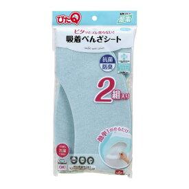 レック LEC 吸着べんざシート(2組) ブルー BB-480 ブルー【wtnup】
