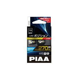 PIAA LEP120 LEDポジションランプ 270lm 6600K T10 2個入