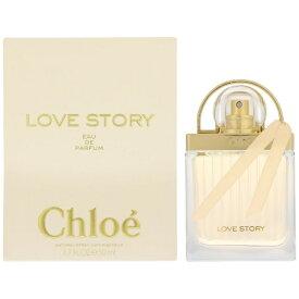 クロエ Chloe クロエ ラブストーリー EP/SP/50ml