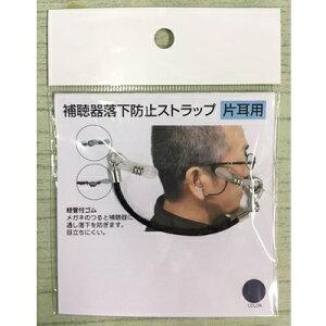 名古屋眼鏡 Nagoya Gankyo 補聴器落下防止ストラップ 片耳用(ネイビー)9212-01