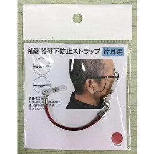 名古屋眼鏡 Nagoya Gankyo 補聴器落下防止ストラップ 片耳用(エンジ)9212-02