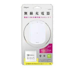 ナカバヤシ Nakabayashi チャージャー付き ワイヤレス充電器 10W ホワイト
