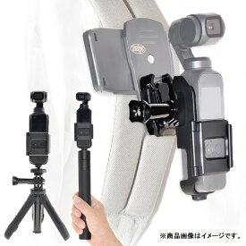 GLIDER グライダー GLIDER Osmo Pocket用拡張ホルダー(三脚用ネジ穴付) [GLD3624MJ84]