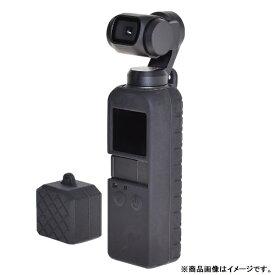 GLIDER グライダー GLIDER Osmo Pocket用シリコンカバー [GLD3648MJ86]
