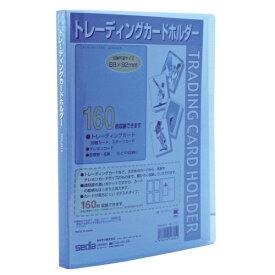 セキセイ SEKISEI TCH-2412 トレーディングカードホルダー タテ入れ ブルー