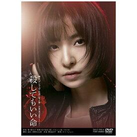 【2019年11月13日発売】 東映ビデオ Toei video 舞台「殺してもいい命」【DVD】