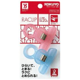 コクヨ KOKUYO ラクリップ 2個入り(赤・青)口幅寸法50mm クリ-114-2N