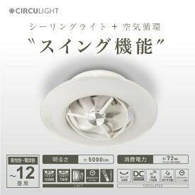 ドウシシャ DOSHISHA DCC-SW12CM シーリングファン Luminous(ルミナス) [リモコン付き /12畳][DCCSW12CM]