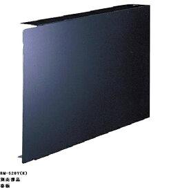 東芝 TOSHIBA レンジフード幕板ブラック