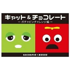 スロウカーブ Slow Curve キャット&チョコレート〜ガチャピンチャレンジ編〜