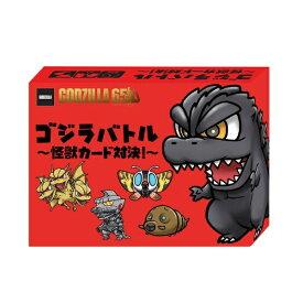 スロウカーブ Slow Curve ゴジラバトル 〜怪獣カード対決!〜
