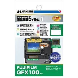 ハクバ HAKUBA 液晶保護フィルム MarkII(富士フイルム FUJIFILM GFX100 専用) DGF2-FGFX100