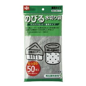 レック LEC 水きり袋再生原料使用 のびるタイプ兼用50P A-035 03:グレー