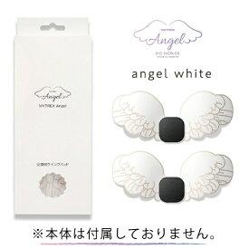 創通メディカル MYTREX Angel マイトレックスエンジェル 交換用ウイングパッド(縦79×横 210×厚さ 2mm/Angel White) MEMS-1812GEL-AW