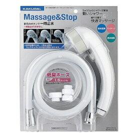 カクダイ KAKUDAI 低水圧用マッサージストップシャワーホースセット ホワイト 351-108[351108]