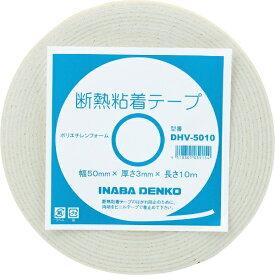 因幡電機産業 INABA DENKI SANGYO INABA DENKO 断熱粘着テープ DHV−5010