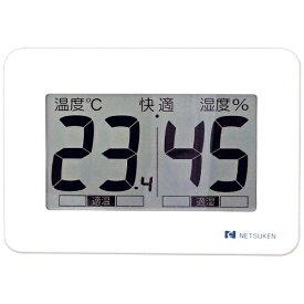 熱研 NETSUKEN 大型デジタル温湿度計 SN-908 <BST6701>[BST6701]