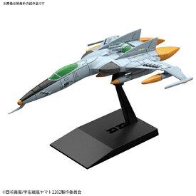 バンダイスピリッツ BANDAI SPIRITS メカコレクション 宇宙戦艦ヤマト2202 愛の戦士たち 1式空間戦闘攻撃機コスモタイガーII(複座型/単座型)