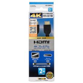 オーム電機 OHM ELECTRIC HDMIケーブル 4Kプレミアム 2m VIS-C20PR-K
