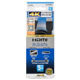 オーム電機 OHM ELECTRIC HDMIケーブル 4Kプレミアム 5m VIS-C50PR-K