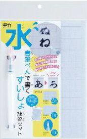 呉竹 Kuretake [習字] 水書筆ぺんで書くすいしょ練習セット KN37-51