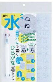 呉竹 Kuretake [習字] 水書筆ぺんで書くひらがな練習セット KN37-52