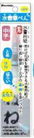 呉竹 Kuretake [習字] 水書筆ぺん mini 中字 KG205-140S