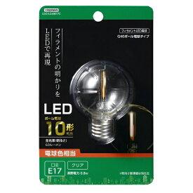 ヤザワ YAZAWA G40ボール形LED E17 L色 CL 10W形相当 LDG1LG40E17C