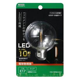 ヤザワ YAZAWA G50ボール形LED E17 L色 CL 10W形相当 LDG1LG50E17C