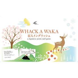 カワダ KAWADA WHACK A WAKA 百人イングリッシュ