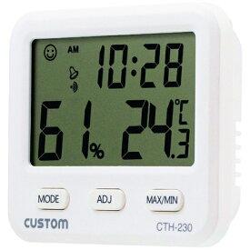 カスタム CUSTOM デジタル温湿度計 CTH-230 白