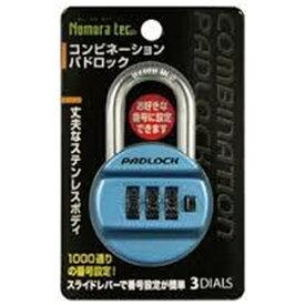 ノムラテック Nomura Tec コンビネーションパドロック3DIALS 丸型ブルー N2409