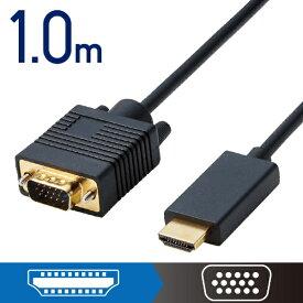 エレコム ELECOM 変換・延長ケーブル ブラック CAC-HDMIVGA10BK [1m][CACHDMIVGA10BK]