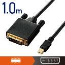 エレコム ELECOM 変換ケーブル/miniDisplayPort-DVI/1.0m/ブラック CAC-MDPDVI10BK
