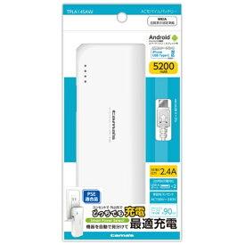 多摩電子工業 Tama Electric ACモバイルバッテリー[2.4A] ホワイト TPLA14SAW [5200mAh /2ポート /充電タイプ]