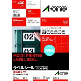 エーワン A-one ラベルシール プリンタ兼用 強粘着タイプ ホワイト 78504 [A4 /100シート /4面 /マット]【rb_mmmf】