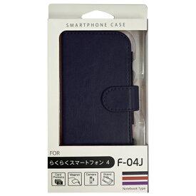 オズマ OSMA らくらくスマートフォン4用スタンド機能付き手帳型ケース BJSL-RRF04NV ネイビー