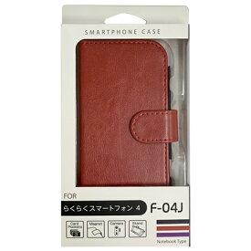 オズマ OSMA らくらくスマートフォン4用スタンド機能付き手帳型ケース BJSL-RRF04RD レッド