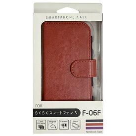 オズマ OSMA らくらくスマートフォン3用スタンド機能付き手帳型ケース BJSL-RRF06RD レッド