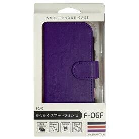 オズマ OSMA らくらくスマートフォン3用スタンド機能付き手帳型ケース BJSL-RRF06VL ヴァイオレット