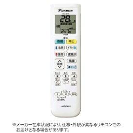 ダイキン DAIKIN 純正エアコン用リモコン ARC478A10