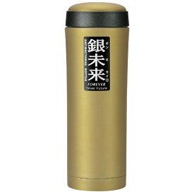 フォーエバー FOREVER 抗菌ステンレス真空ボトル 広口形 500ml 銀未来 ゴールド GMHB-048GO[GMHB048GO]
