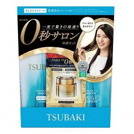 資生堂 shiseido TSUBAKI(ツバキ) 0秒サロン体感セット さらさらストレート