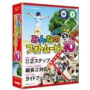 ジャングル Jungle みんなのフォトムービー 10 [Windows用][JP004665]