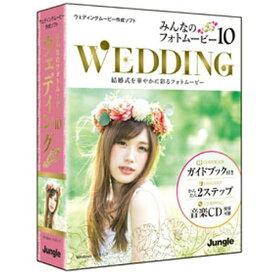 ジャングル Jungle みんなのフォトムービー 10 Wedding [Windows用][JP004666]