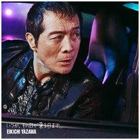 ガルルレコード 矢沢永吉/ いつか、その日が来る日まで… 通常盤【CD】