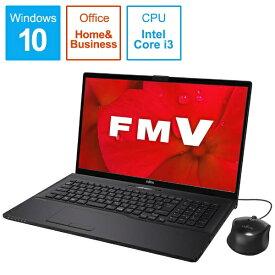 富士通 FUJITSU LIFEBOOK NH56/D2 ノートパソコン ブライトブラック FMVN56D2B [17.3型 /intel Core i3 /SSD:512GB /メモリ:4GB /2019年夏モデル][17.3インチ office付き 新品 windows10 FMVN56D2B]