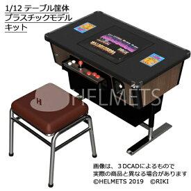 ヘルメッツ HELMETS 1/12テーブル筐体プラスチックモデルキット テーブルゲーム型ラズパイケース(Raspberry PI Zero) MONAC004