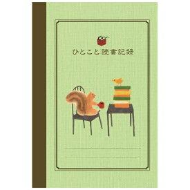 学研ステイフル Gakken Sta:Full ひとこと読書記録(グリーン)
